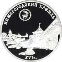 Нижегородский кремль (XYI в.) реверс