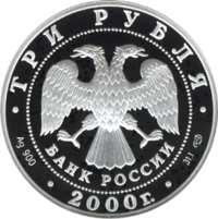 город Пушкин (Царское Село) XYIII в. аверс