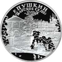 город Пушкин (Царское Село) XYIII в. реверс