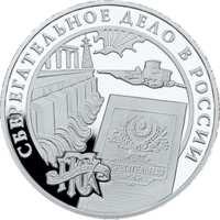 Сберегательное дело в России реверс