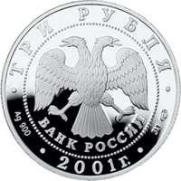 Сберегательное дело в России аверс