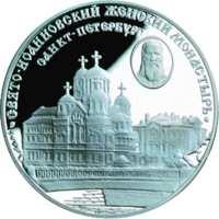 Свято-Иоанновский женский монастырь (XX в.), г. Санкт-Петербург реверс