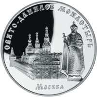 Свято-Данилов монастырь (XIII - XIX вв.), г. Москва реверс