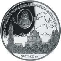 Свято-Троицкий Серафимо-Дивеевский монастырь ( XVIII - XX вв.) реверс