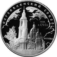Богоявленский собор (XVIII в.), г. Москва реверс