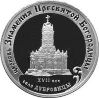 Церковь Знамения Пресвятой Богородицы (XVII в.), Московская обл., село Дубровицы реверс