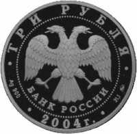 Феофан  Грек аверс