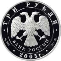 250-летие основания Московского государственного университета имени М.В. Ломоносова аверс