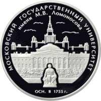 250-летие основания Московского государственного университета имени М.В. Ломоносова реверс