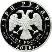 Дом культуры имени И.В. Русакова аверс