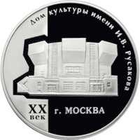 Дом культуры имени И.В. Русакова реверс