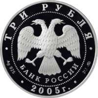 60-я годовщина Победы в Великой Отечественной войне 1941-1945 гг аверс