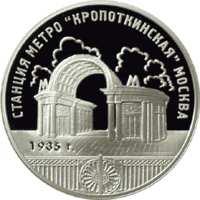 Станция метро «Кропоткинская», г.Москва. реверс