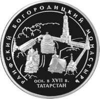 Раифский Богородицкий монастырь, Республика Татарстан. реверс