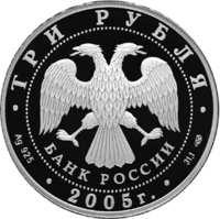 1000-летие основания Казани. аверс