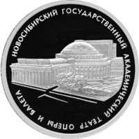 Новосибирский государственный академический театр оперы и балета реверс