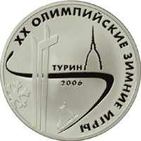 XX Олимпийские зимние игры 2006 г., Турин, Италия реверс