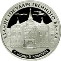Здание Государственного банка, г. Нижний Новгород. реверс
