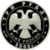 Московский Кремль и Красная площадь аверс
