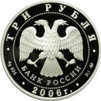 Cберегательное дело в России аверс