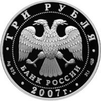 Невьянская наклонная башня (XVIII в.), Свердловская область аверс