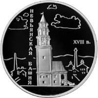 Невьянская наклонная башня (XVIII в.), Свердловская область реверс