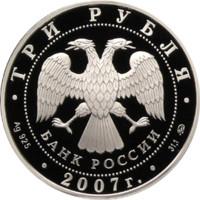 К 450-летию добровольного вхождения Башкирии в состав России аверс