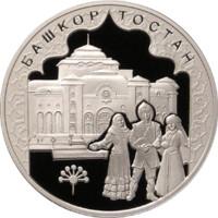 К 450-летию добровольного вхождения Башкирии в состав России реверс