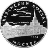 Казанский вокзал (1862 – 1864), г. Москва реверс