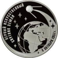 50-летие запуска первого искусственного спутника Земли реверс