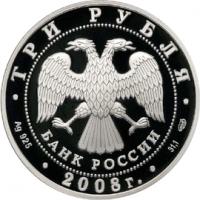 Дмитриевский собор (XII в.), г. Владимир аверс
