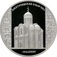 Дмитриевский собор (XII в.), г. Владимир реверс