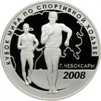 Кубок мира по спортивной ходьбе (г. Чебоксары) реверс