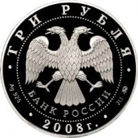Дом Н.И. Севастьянова (Дом Союзов) XIX в., г. Екатеринбург аверс