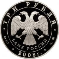 Успенская Адмиралтейская церковь (XVII в.)  г. Воронеж аверс