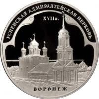 Успенская Адмиралтейская церковь (XVII в.)  г. Воронеж реверс