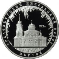 Градоякутский Никольский собор (XIX в.), г. Якутск реверс