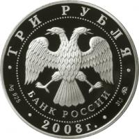 250 лет Московской медицинской академии имени И.М. Сеченова аверс