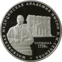 250 лет Московской медицинской академии имени И.М. Сеченова реверс