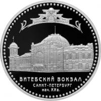 Витебский вокзал (начало XX в.), г. Санкт-Петербург реверс