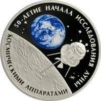 50-летие начала исследования Луны космическими аппаратами реверс