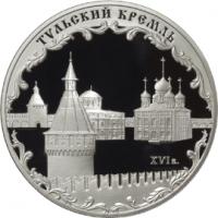 Тульский кремль (XVI в.) реверс
