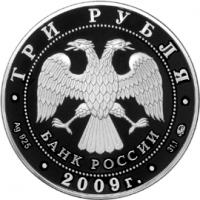 К 400-летию добровольного вхождения калмыцкого народа в состав Российского государства аверс