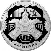 К 400-летию добровольного вхождения калмыцкого народа в состав Российского государства реверс