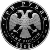 300-летие Полтавской битвы (8 июля 1709 г.) аверс