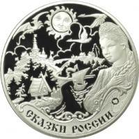Сказки народов России реверс