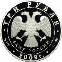История денежного обращения России аверс