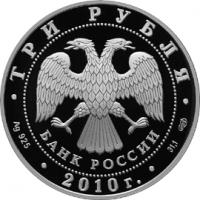 150-летие со дня рождения А.П. Чехова аверс