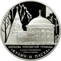 Церковь Пресвятой Троицы, г. Санкт-Петербург реверс