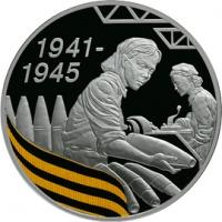 65-я годовщина Победы в Великой Отечественной войне 1941-1945 гг. реверс
